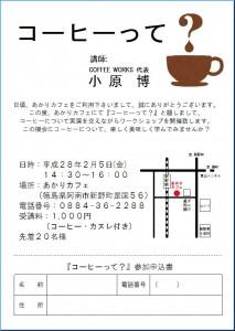 コーヒーって