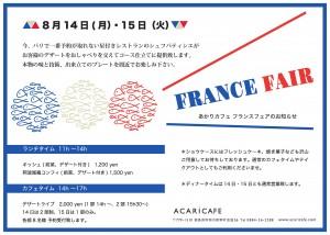 2017france0001