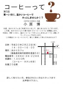 コーヒーって5.20001